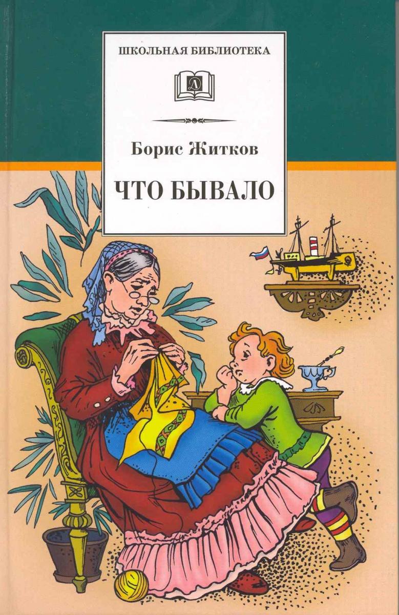 Житков Б. Что бывало Рассказы ISBN: 9785080044748
