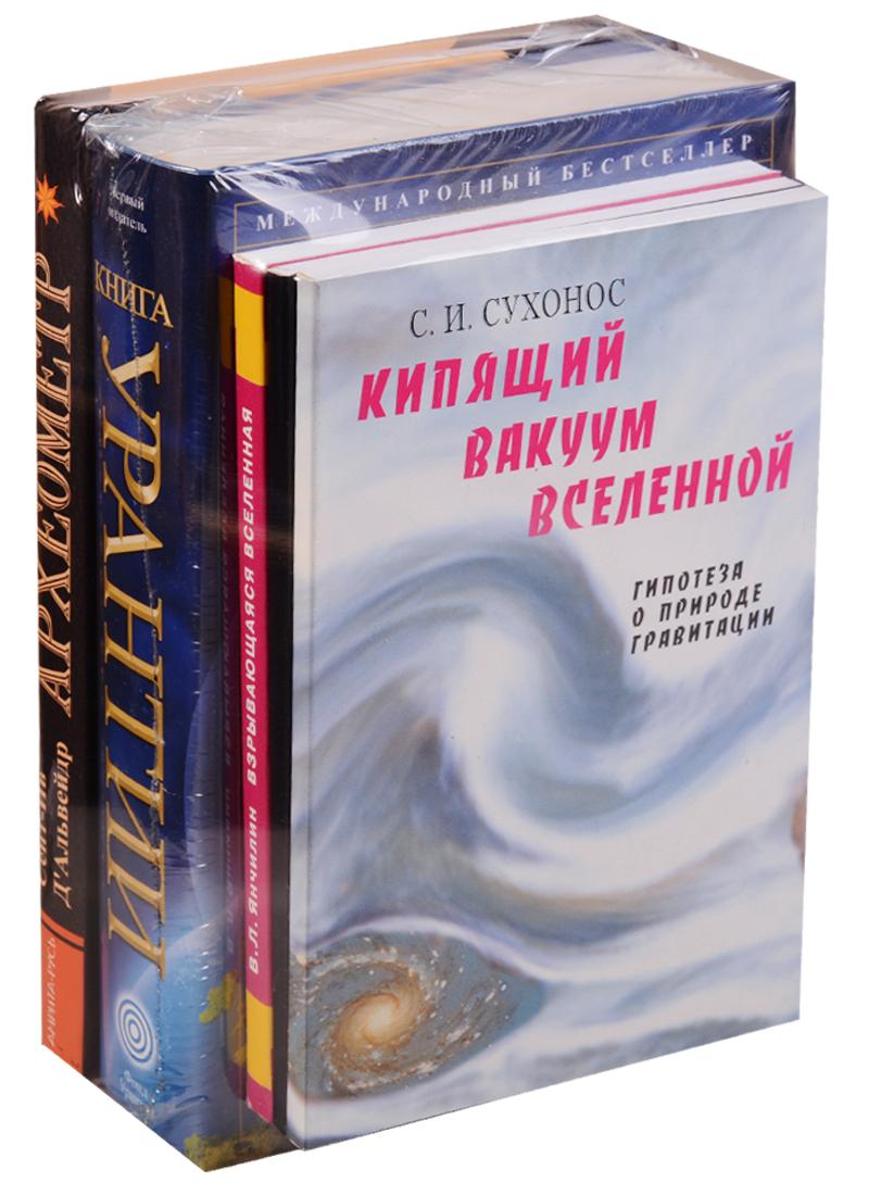 Урантия (Комплект из 5 книг) и бунин комплект из 5 книг