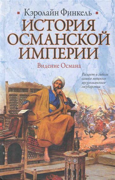 История Османской империи Видение Османа