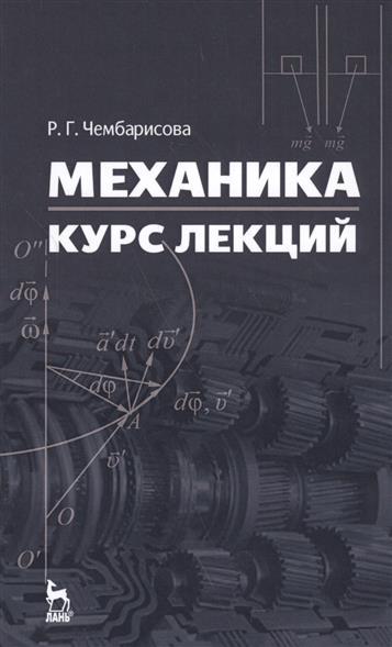 Чембарисова Р. Механика. Курс лекций. Учебное пособие
