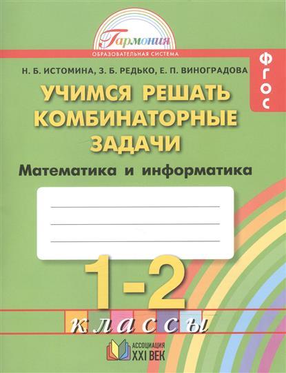 Математика и информатика. Учимся решать комбинаторные задачи. Тетрадь для 1-2 классов общеобразовательных организаций