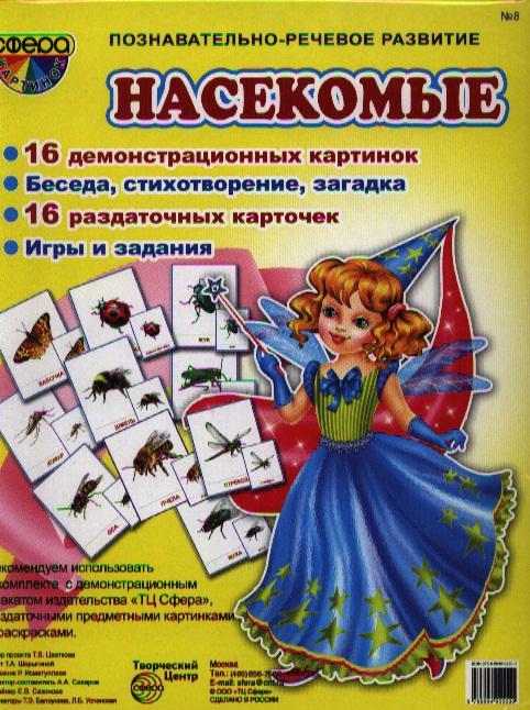 Шорыгина Т. Насекомые. 16 демонстрационных картинок. 16 раздаточных карточек 27 16 32 100