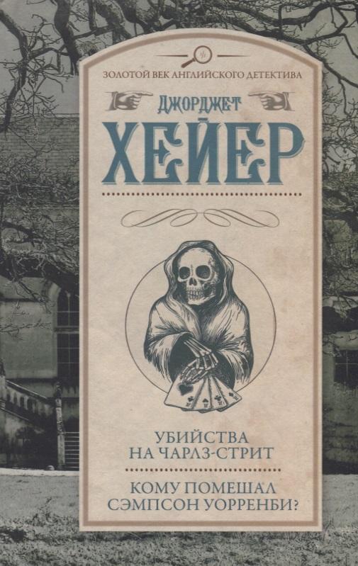 Хейер Дж. Убийства на Чарлз-стрит. Кому помешал Сэмпсон Уорренби? ISBN: 9785170971091 хейер дж тайные наслаждения роман