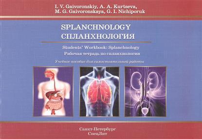 Спланхнология. Рабочая тетрадь по спланхнологии. Учебное пособие для самостоятельной работы / Splanchnology. Students Workbook: Splanchnology