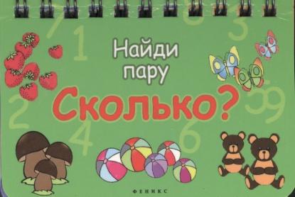 Морозова О., Калиничева Н. (ред.) Сколько? Найди пару