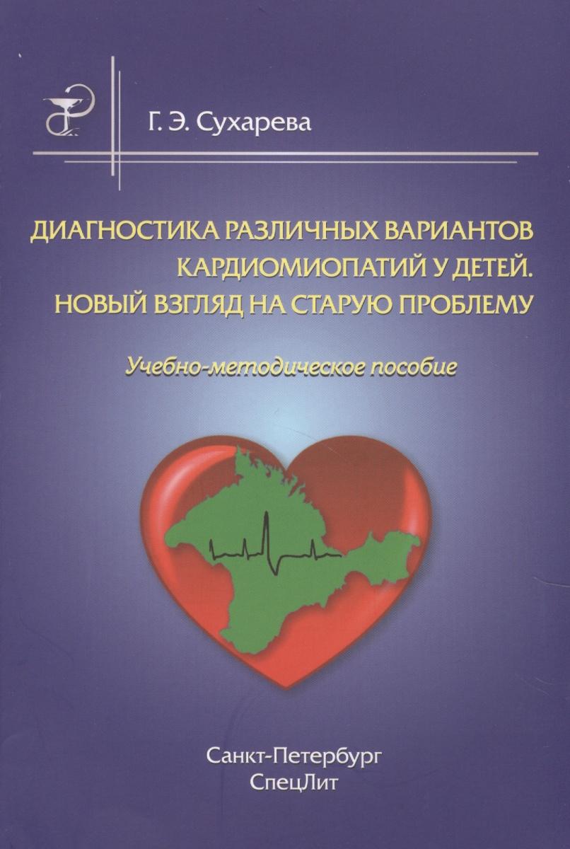 Диагностика различных вариантов кардиомиопатий у детей. Новый взгляд на старую проблему. Учебно-методическое пособие