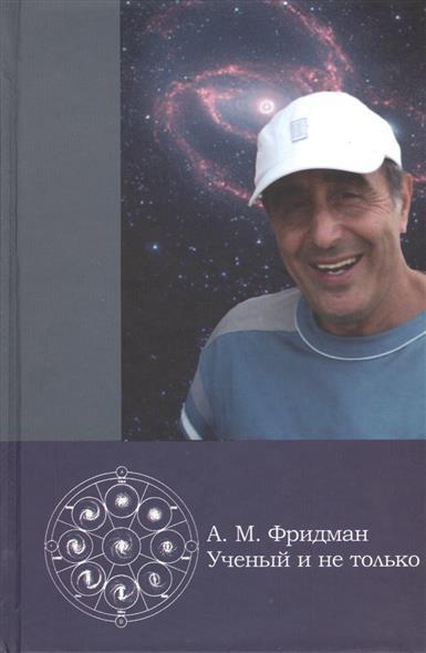 А. М. Фридман. Ученый и не только