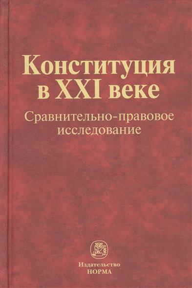 Конституция в XXI веке: сравнительно-правовое исследование