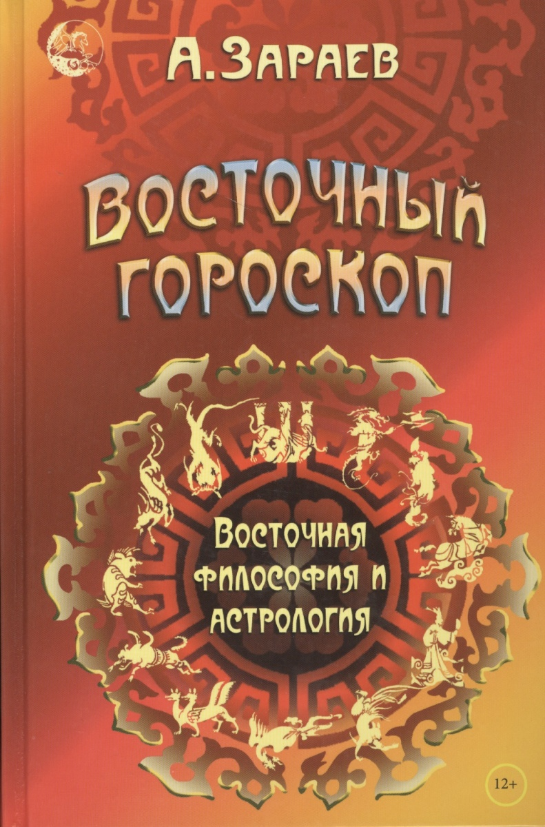 Зараев А. Восточный гороскоп. Восточная философия и астрология елизавета данилова восточный гороскоп