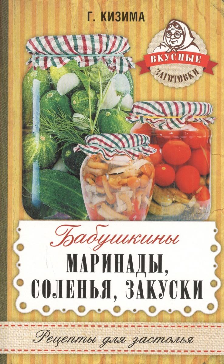 Кизима Г. Бабушкины маринады, соленья, закуски соленья и маринады рецепты для консервирования 64 наклейки
