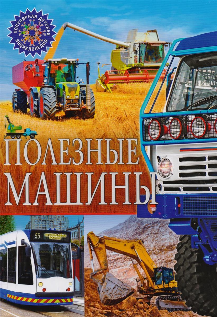 Феданова Ю., Скиба Т. (ред.) Полезные машины полезные машины