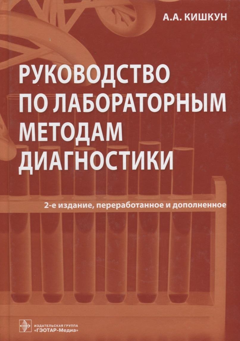 Кишкун А. Руководство по лабораторным методам диагностики