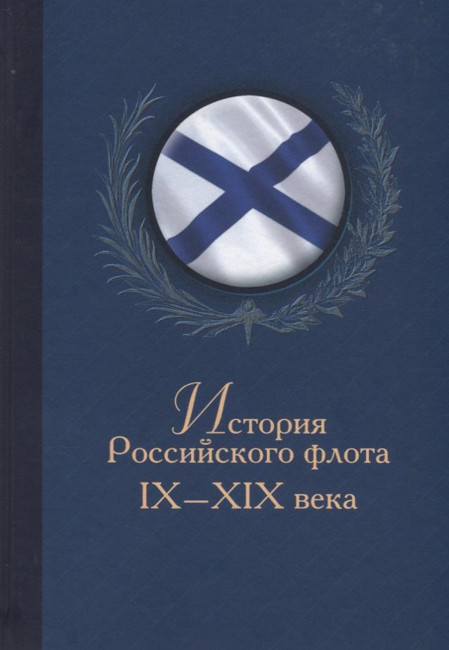 Монаков М. История Российского флота. IX–ХIХ века ISBN: 9785995009115