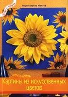 Картины из искусственных цветов