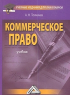Коммерческое право: Учебное пособие