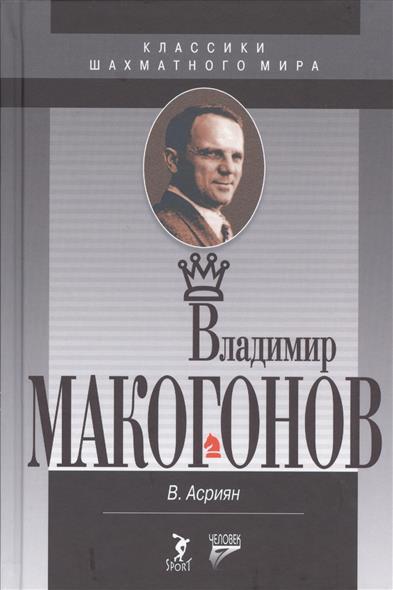 Владимир Макогонов