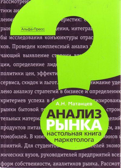Анализ рынка Настольная книга маркетолога