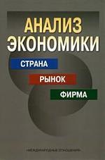 Анализ экономики Страна рынок фирма