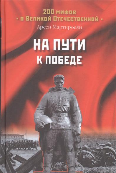 Мартиросян А. На пути к Победе ISBN: 9785444445464