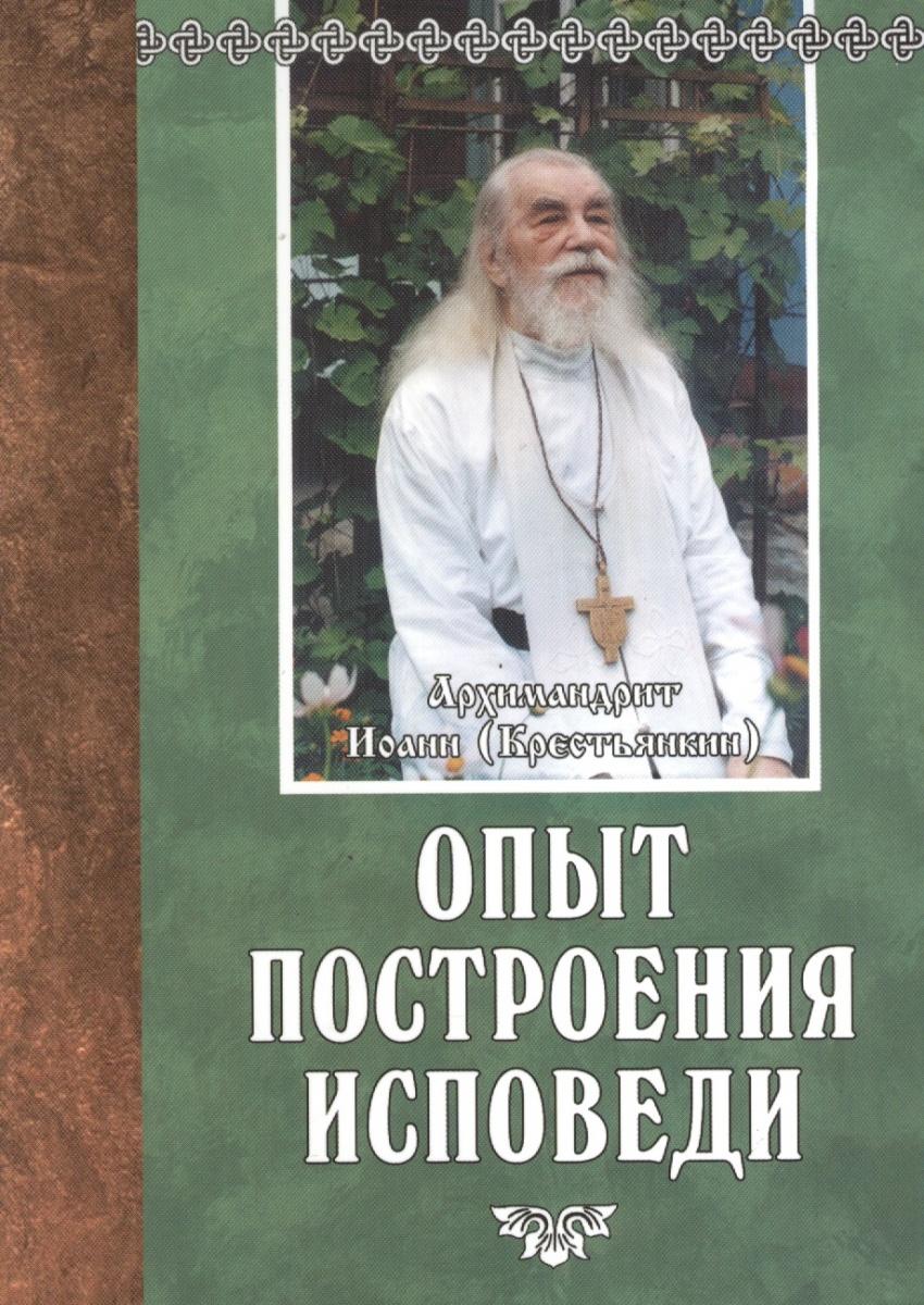 Архимандрит Иоанн (Крестьянкин) Опыт построения исповеди архимандрит иоанн крестьянкин от сердца к сердцу том 2