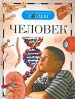 Лукьянов М., Малофеева Н., Сергеева Л. и др. Человек