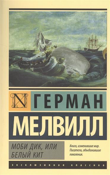 Мелвилл Г. Моби Дик, или Белый кит