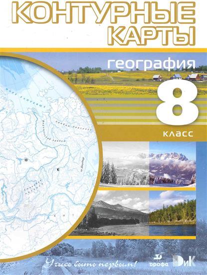 Контурные карты География 8 кл.