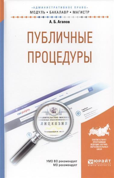 Агапов А. Публичные процедуры