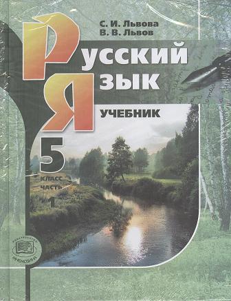 Русский язык. 5 класс. Учебник. В 3-х частях (комплект из 3-х книг в упаковке)