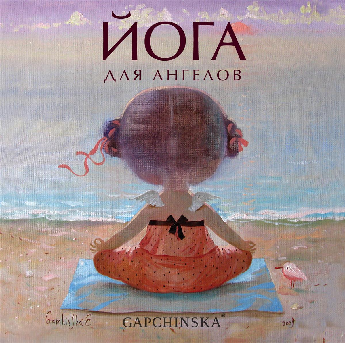 Гапчинская Е.: Йога для ангелов