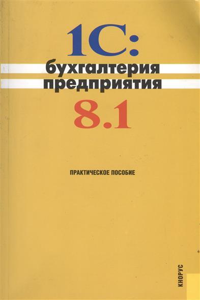 1C Бухгалтерия предприятия 8.1