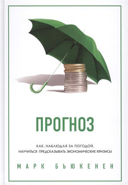 Прогноз. Как, наблюдая за погодой, научиться предсказывать экономические кризисы