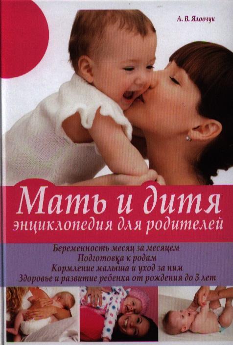 Яловчук А. Мать и дитя. Энциклопедия для родителей