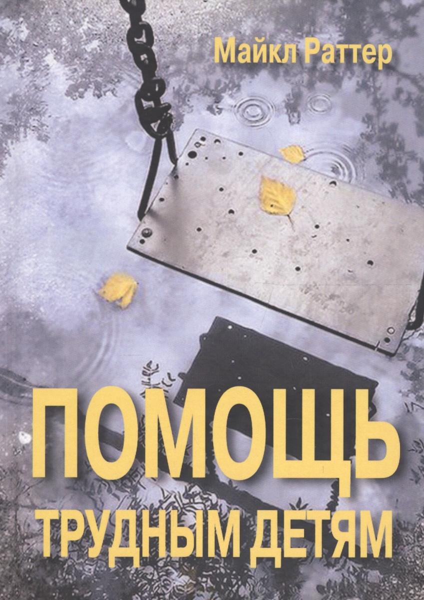 Раттер М. Помощь трудным детям ISBN: 9785882304040 bb1 детям