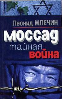 Моссад Тайная война