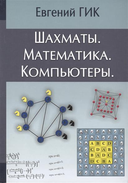 Гик Е. Шахматы. Математика. Компьютеры планшетные компьютеры