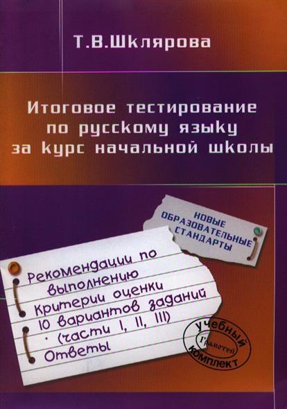 Итоговое тестиров. по русскому языку за курс нач. школы