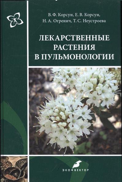Лекарственные растения в пульмонологии