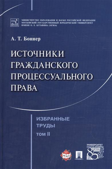 Избранные труды в 7 томах. Том 2. Источники гражданского процессуального права