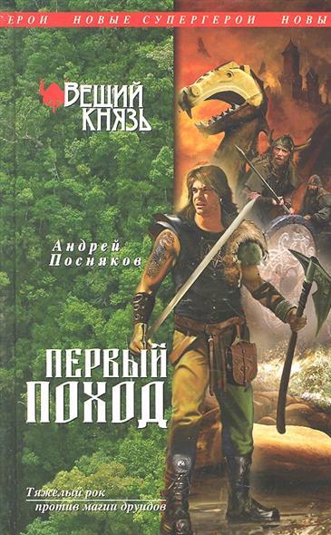 Вещий князь Кн.2 Первый поход