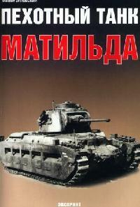 Пехотный танк Матильда
