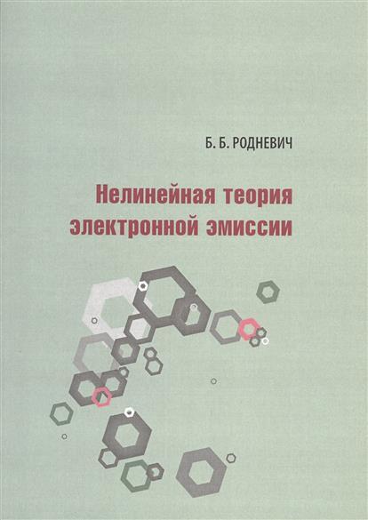 Родневич Б. Нелинейная теория электронной эмиссии родневич б нелинейная теория электронной эмиссии
