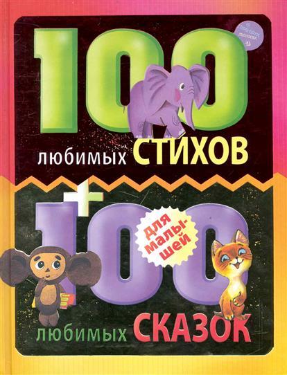 Коненкина Г. (ред.) 100 любимых стихов и 100 любимых сказок для малышей книги оникс 100 коротких сказок и стихов