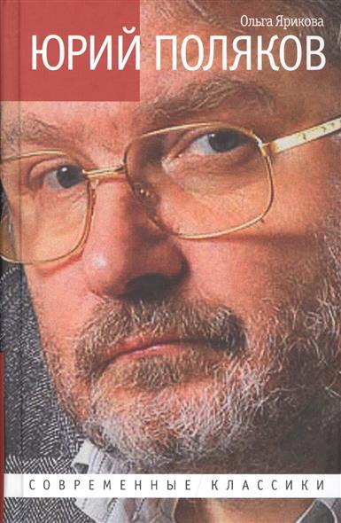 Ярикова О. Юрий Поляков ISBN: 9785235039384 юрий поляков россия в откате