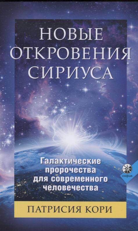 Кори П. Новые Откровения Сириуса. Галактические пророчества для современного человечества владимир уланов тайна сириуса