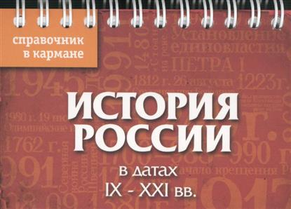 История России в датах: IХ-ХХI вв.