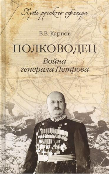 Полководец. Война генерала Петрова