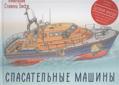 Грин Р. Спасательные машины