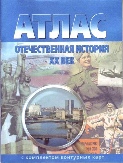 Атлас Отечественная история XX в