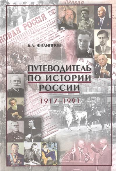 Путеводитель по истории России 1917-1991. Учебно-методическое пособие